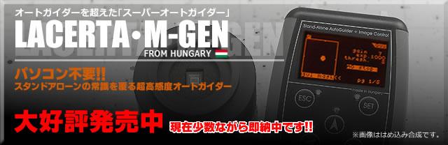 ラセルタ オートガイダー M-GEN へのリンクバナー