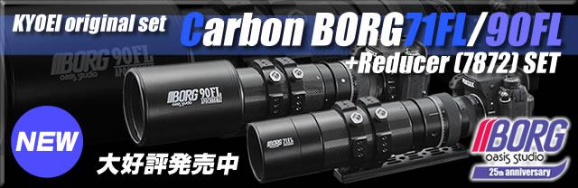 KYOEIオリジナル・BORG71/90FL+レデューサー7872セット へのリンクバナー