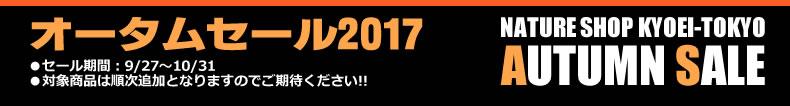 2017オータムセール・フッター