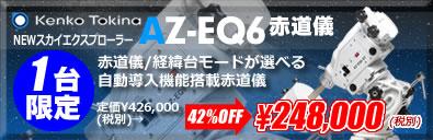 2017オータムセールケンコーAZEQ6