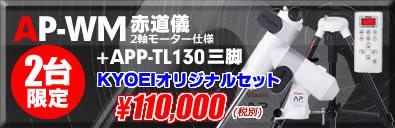 2017オータムセールビクセンAPWM・APPTL130セット