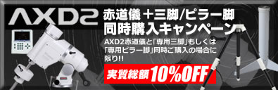 AXD2同時購入キャンペーン