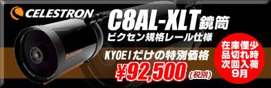 セレストロンC8鏡筒KYOEIだけの特別価格