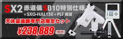 ビクセンSX2赤道儀SB10特別仕様