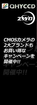 2018クリアランスセール・CMOSカメラタイトル