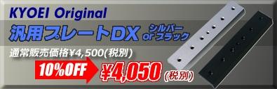 汎用プレートDX10パーセントオフ