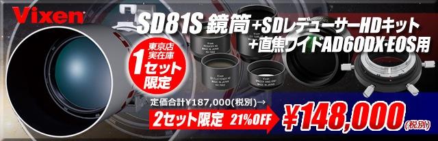 2018クリアランスセール・SD81S