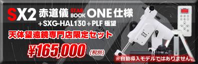 SX2赤道儀専門店限定パッケージ特価