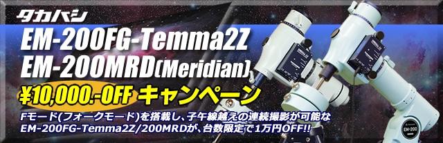 2018決算セールタカハシEM200FG/MRD1万円OFFセール