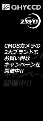2018サマーセール・CMOSサブタイトル