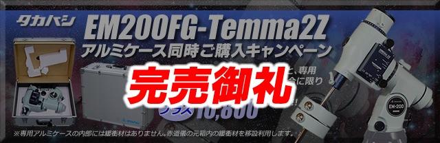 2018サマーセール・タカハシEM200FGT2Zアルミケースキャンペーンへのリンク