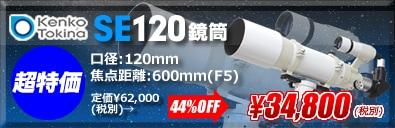 2018サマーセール・SE120鏡筒へのリンク