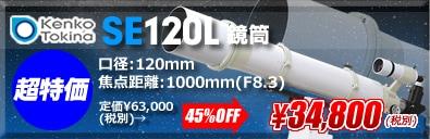 2018サマーセール・SE120L鏡筒へのリンク