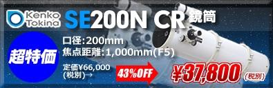 2018サマーセール・SE200NCR鏡筒へのリンク
