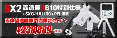 ビクセンSX2SB10セット