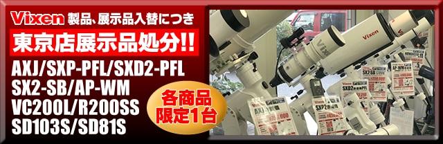 2019クリアランスセールビクセン東京店展示処分セール