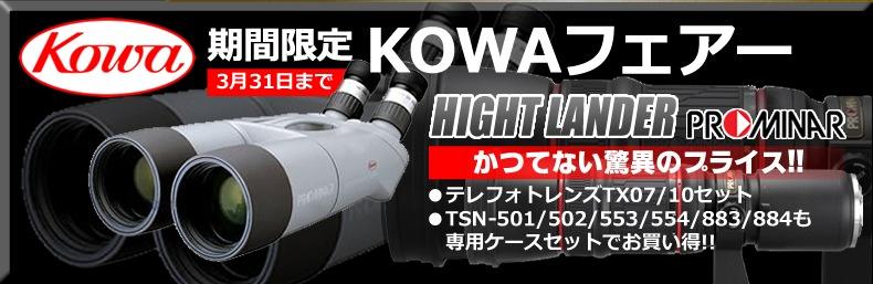 2019クリアランスセール期間限定KOWAフェアー