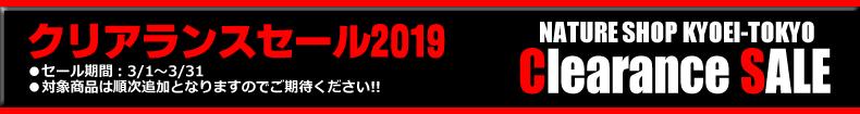 2019クリアランスセールサブタイトル01