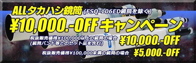 2019クリアランスセールタカハシ鏡筒1万円OFFセール