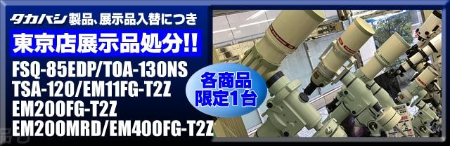 2019クリアランスセールタカハシ東京店展示処分セール