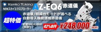 2019新元号セールケンコーAZ-EQ6