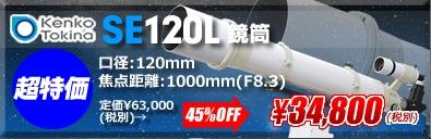 2019新元号セールケンコーSE120L
