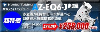 2019サマーセールケンコーAZ-EQ6