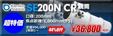 2019クリアランスセールケンコーSE200NCR