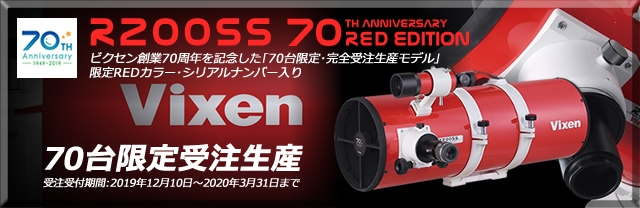 R200SS鏡筒RED 70th Anniversary