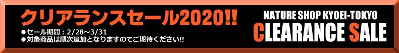 2020クリアランスセールサブタイトル01