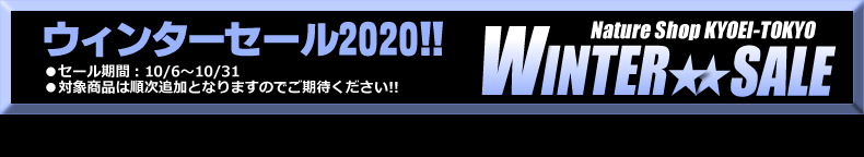 2020ウィンターセールフッター