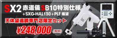 2020スプリングセールビクセンSX2SB10セット
