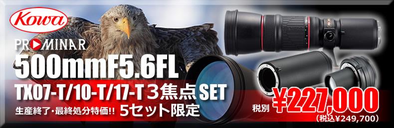 コーワ テレフォトレンズ TX07-T/10-T/17-T・3焦点セット【生産終了・最終処分特価・限定5セット】