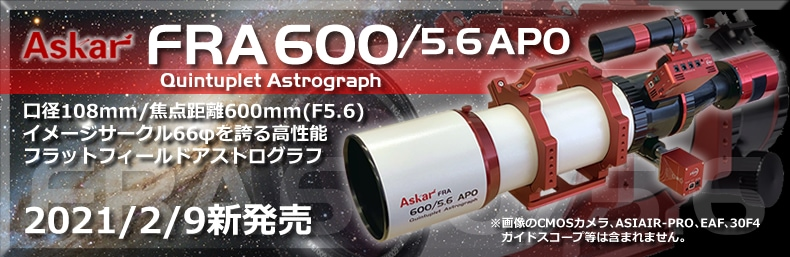 AskarFRA600取扱開始