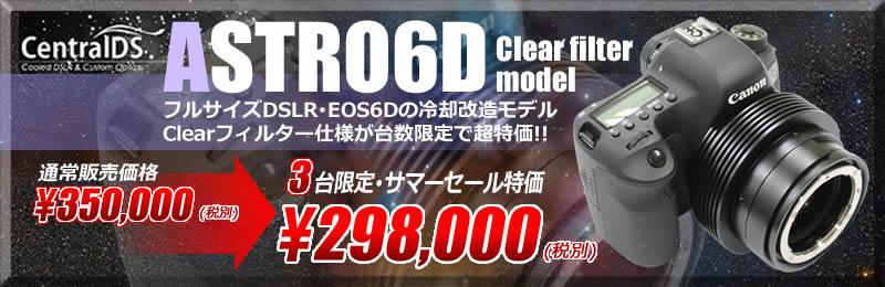 2019サマーセールASTRO6D台数限定セール