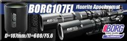 KYOEIオリジナル・BORG107FLへのリンクバナー