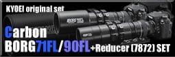 KYOEIオリジナル・BORG71/90FL+レデューサー7872セットへのリンクバナー