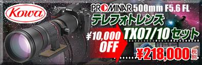コーワPROMINAR500mmF56テレフォトレンズセット