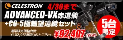 セレストロンADVANCED-VXCG5極望セット