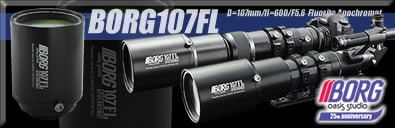 BORG107FLシリーズ