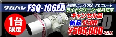 タカハシFSQ106EDライトグリーン