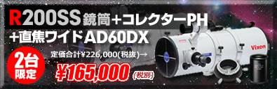 R200SSフルセット
