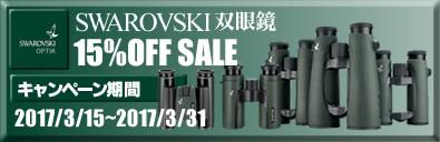 SWAROVSKI双眼鏡15%OFF