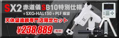 ビクセンSX2SB10特別仕様セット