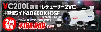 VC200Lフルセット