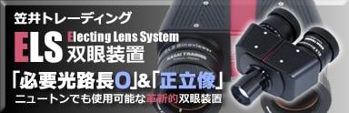 笠井トレーディングELS双眼装置へのリンクバナー