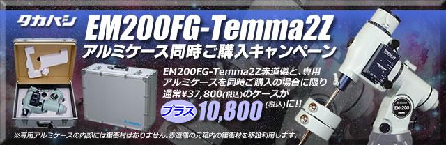 タカハシEM200FGアルミケースキャンペーンへのリンクバナー