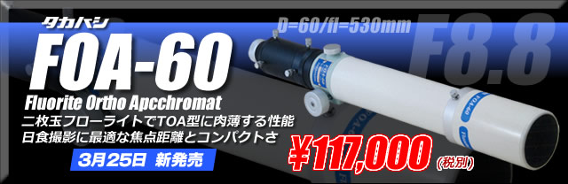 タカハシ FOA60 へのリンクバナー