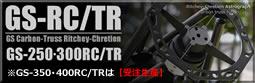 GS-RC/TRへのリンクバナー