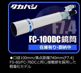 タカハシFC-100DC鏡筒へのリンク